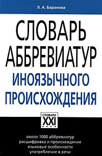 Словарь аббревиатур иноязычного происхождения