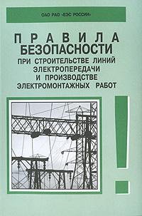 Правила безопасности при строительстве линий электропередачи и производстве электромонтажных работ