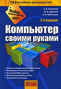 Компьютер своими руками. С. В. Глушаков, М. В. Цуранов, А. Н. Шевченко