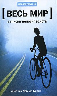 Книга Записки велосипедиста