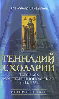 Геннадий Схоларий, патриарх Константинопольский ( 1454-1456) ( 978-5-89647-217-9 )
