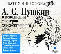 А. С. Пушкин в исполнении мастеров художественного слова (аудиокнига MP3)
