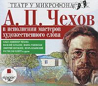 А. П. Чехов в исполнении мастеров художественного слова (аудиокнига MP3)