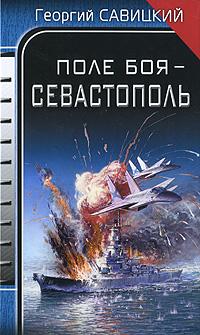 Поле боя - Севастополь