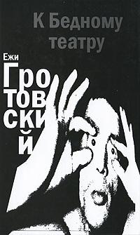 К Бедному театру. Ежи Гротовский