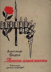 …Повесть нашей юности12296407Книга состоит из писем и воспоминаний Александра Фадеева, которые, будучи объединены в определенной последовательности, составили увлекательную повесть о днях революционной юности писателя. С великим душевным волнением рассказывает Фадеев о времени и о себе - о поколении советской молодежи, к которому принадлежал сам. Вы найдете здесь письма писателя к боевым друзьям его юности, с которыми он вспоминает штурмовые ночи Спасска, письма к любимой матери, сестре и детям, друзьям-литераторам, письма, адресованные молодежи.