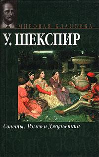 Обложка книги У. Шекспир. Сонеты. Ромео и Джульетта