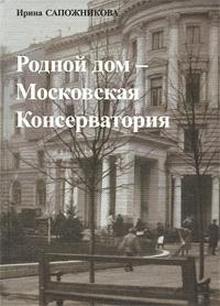 Родной дом - Московская Консерватория. Ирина Сапожникова