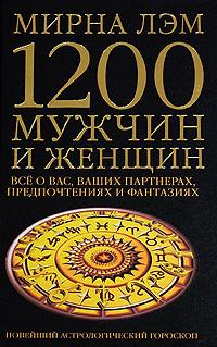 1200 мужчин и женщин - новейший астрологический гороскоп. Все о ваших партнерах, предпочтениях и фантазиях. Мирна Лэм