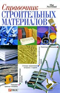 Справочник строительных материалов ( 978-966-03-4878-3 )