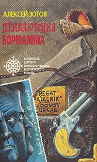 Приключения Бормалина ( 5-88373-123-6 )