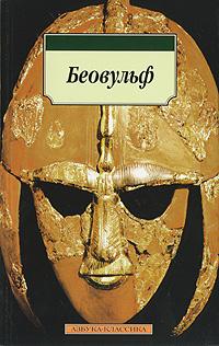 Беовульф12296407Мир Беовульфа - этот мир королей и дружинников, мир пиров, битв и поединков. Борьба за славу и драгоценности, верность вождю, кровная месть как императив поведения, зависимость человека от царящей в мире Судьбы и мужественная встреча с нею, трагическая гибель героя - все это определяющие темы англосаксонского эпоса Беовульф, предлагаемого в настоящем издании в переводе В.Тихомирова.