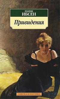 Привидения. Генрик Ибсен