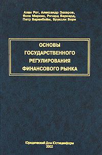 Основы государственного регулирования финансового рынка12296407В современной российской действительности проблематика, связанная с разнообразными аспектами деятельности валютных бирж, особенно актуальна. В условиях перехода к рыночной экономике отсутствие государственного регулирования противопоказано нашей стране, так же как и чрезмерная зарегулированность всей экономики. Авторы предлагаемого пособия ставят перед собой задачу выявить место и роль государственных органов в регулировании рынков на разных этапах развития национальных экономических систем. Пособие предназначено преподавателям, аспирантам, студентам юридических и экономических вузов, а также практикам и теоретикам финансовых рынков.
