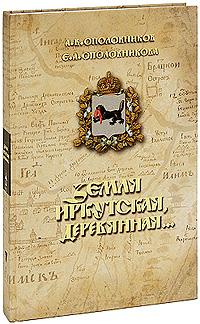 Земля Иркутская, деревянная.... А. В. Ополовников, Е. А. Ополовникова