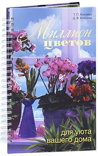 Книга Миллион цветов для уюта вашего дома