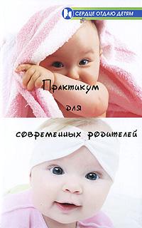 Практикум для современных родителей ( 978-5-222-16266-8 )