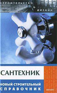 Сантехник. Новый строительный справочник