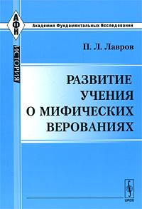 Развитие учения о мифических верованиях. П. Л. Лавров