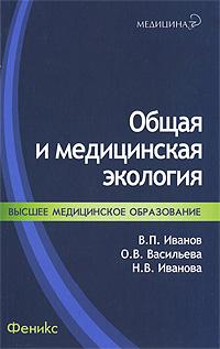 Общая и медицинская экология ( 978-5-222-16017-6 )