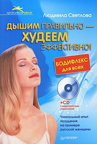 Дышим правильно — худеем эффективно! Бодифлекс для всех (+ CD-ROM). Людмила Светлова