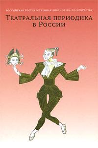Театральная периодика в России