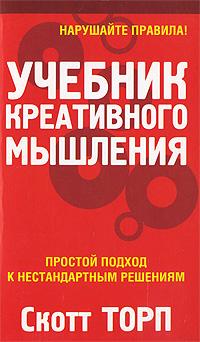 Учебник креативного мышления ( 978-985-15-0946-7, 1-57071-585-8 )