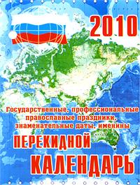 Рецензии на книгу Календарь 2010. Государственные, профессиональные, православные праздники, знаменательные даты, именины