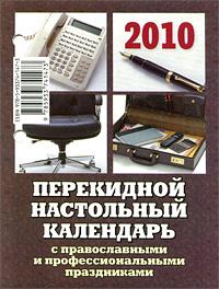 Календарь 2010. Православные и профессиональные праздники