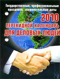 Календарь 2010. Для деловых людей