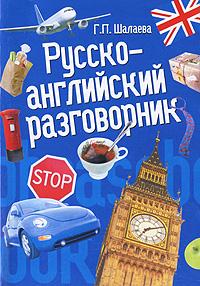 Русско-английский разговорник ( 978-5-17-061924-5, 978-5-8123-0632-8, 978-5-4215-0019-3 )
