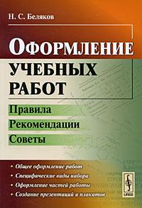 Оформление учебных работ. Правила, рекомендации, советы. Н. С. Беляков