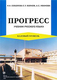 Прогресс. Базовый уровень. Учебник русского языка