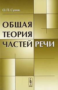 Общая теория частей речи ( 978-5-397-01254-6 )