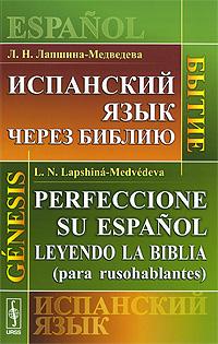 ��������� ���� ����� ������. ����� / Perfeccionc su espanol leyendo la Biblia (para rusohablantes): Genesis