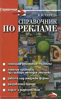 Справочник по рекламе ( 978-5-222-14956-0 )