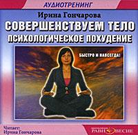 Совершенствуем тело. Психологическое похудение (аудиокнига MP3). Ирина Гончарова