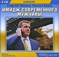 Имидж современного мужчины (аудиокнига MP3 на 2 CD)