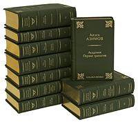 Шедевры мировой фантастики в 60 томах (эксклюзивное коллекционное издание)