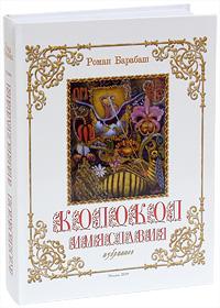 Колокол имяславия. Роман Барабаш