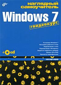 ��������� ����������� Windows 7 (+ CD-ROM)