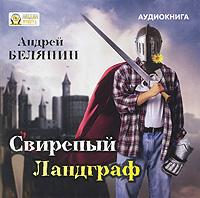 Свирепый Ландграф (аудиокнига MP3)