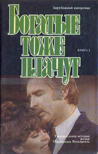 Книга Богатые тоже плачут. В двух томах. Том 2