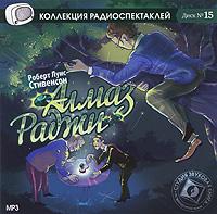 Алмаз Раджи (аудиокнига MP3)