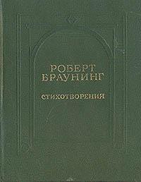 Роберт Браунинг. Стихотворения