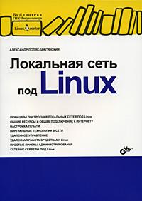 Локальная сеть под Linux ( 978-5-9775-0171-2 )