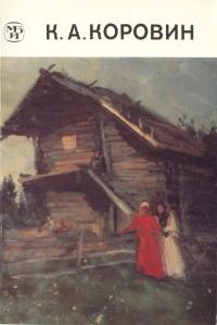 К. А. Коровин