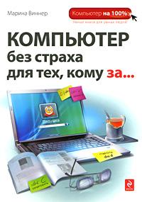 Книга Компьютер без страха для тех, кому за...