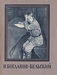 Н. Богданов-Бельский