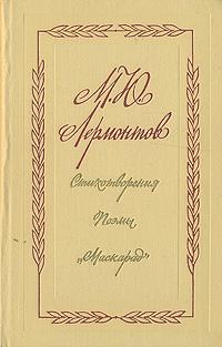 "М. Ю. Лермонтов. Стихотворения. Поэмы. ""Маскарад"""